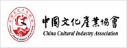 China Cultural Industry Association