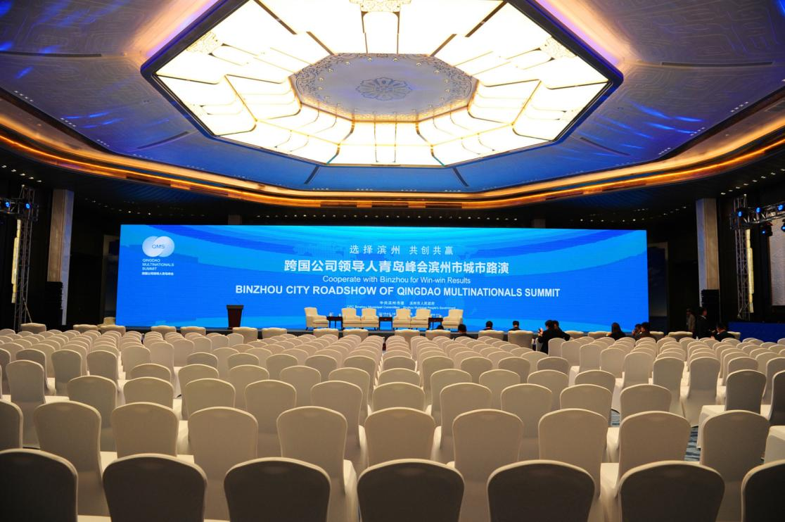 The Qingdao Multinationals Summit organized Binzhou city roadshow